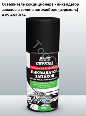 Освежитель кондиционера - ликвидатор запахов в салоне автомобиля (аэрозоль) 210 мл. AVS AVK-034