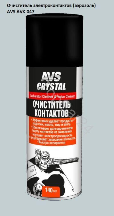 Очиститель электроконтактов (аэрозоль) 140 мл.AVS AVK-047