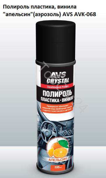"Полироль пластика, винила ""апельсин""(аэрозоль)335 мл.AVS AVK-068"
