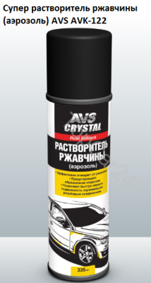 Супер растворитель ржавчины (аэрозоль) 335 мл. AVS AVK-122