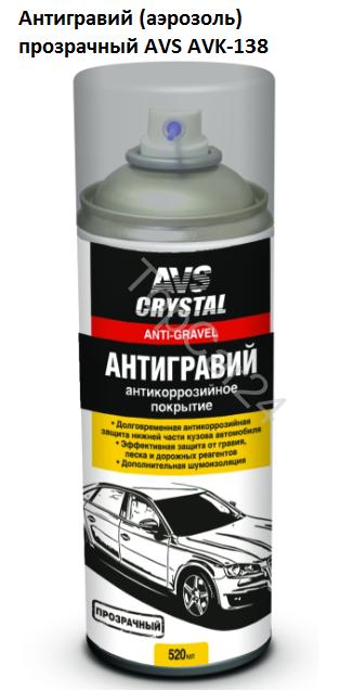 Антигравий (аэрозоль) прозрачный 520 мл. AVS AVK-138