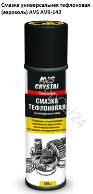 Смазка универсальная тефлоновая (аэрозоль) 335 мл. AVS AVK-142