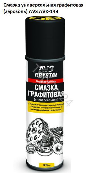 Смазка универсальная графитовая (аэрозоль) 335 мл. AVS AVK-143