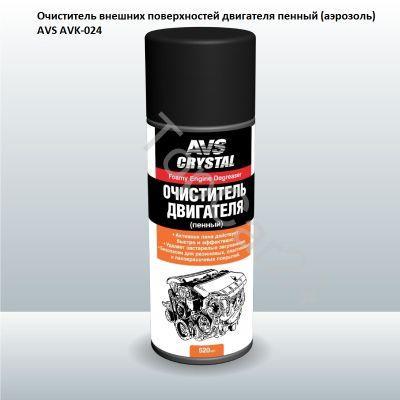 Очиститель внешних поверхностей двигателя пенный (аэрозоль) 520 мл. AVS AVK-024