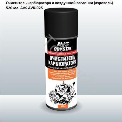 Очиститель карбюратора и воздушной заслонки (аэрозоль) 520 мл. AVS AVK-025