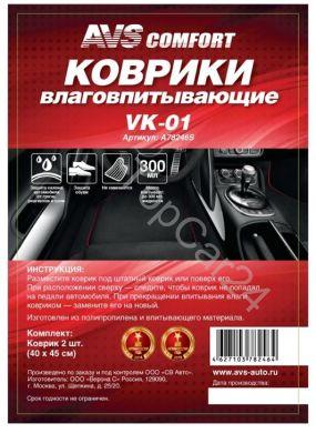 Коврики влаговпитывающие AVS VK-01 2 шт.
