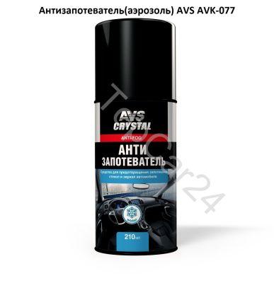 Антизапотеватель(аэрозоль) 210 мл. AVS AVK-077