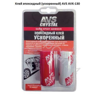 Клей эпоксидный (ускоренный) 80 гр.AVS AVK-130