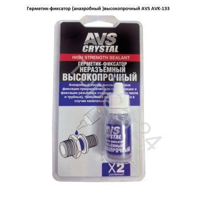 Герметик-фиксатор (анаэробный )высокопрочный 6мл. AVS AVK-133