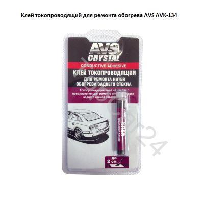 Клей токопроводящий для ремонта обогрева 2мл. AVS AVK-134