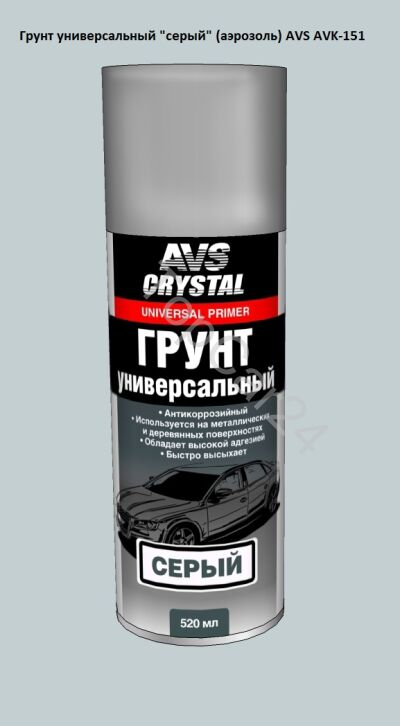 "Грунт универсальный ""серый"" (аэрозоль) 520 мл. AVS AVK-151"