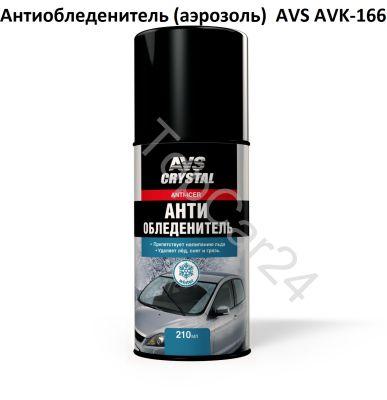 Антиобледенитель (аэрозоль) 210 мл. AVS AVK-166