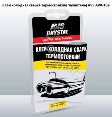 Клей холодная сварка термостойкий(глушитель) 55 гр. AVS AVK-109