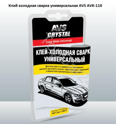 Клей холодная сварка универсальная 55 гр. AVS AVK-110