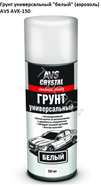 "Грунт универсальный ""белый"" (аэрозоль) 520 мл. AVS AVK-150"