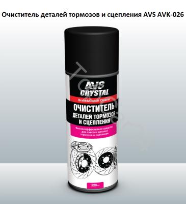Очиститель деталей тормозов и сцепления (универсальный обезжириватель) (аэрозоль)520 мл. AVS AVK-026