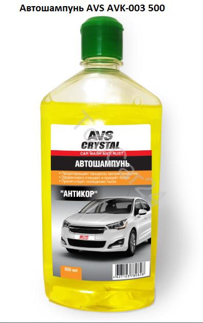 """Автошампунь """"Антикор"""" 500 мл. AVS AVK-003"""