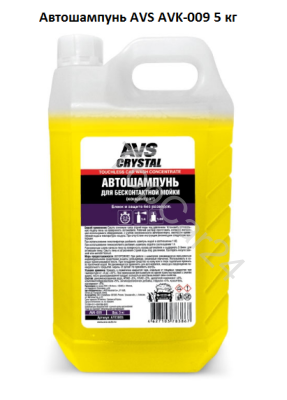 Автошампунь для бесконтактной мойки концентрат 1:40 5 кг. AVS AVK-009