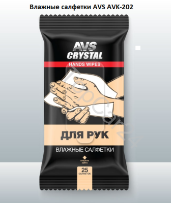 """Влажные салфетки """"Для Рук"""", 25 шт. AVS AVK-202"""