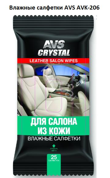"""Влажные салфетки """"Для салона из кожи"""", 25 шт.AVS AVK-206"""